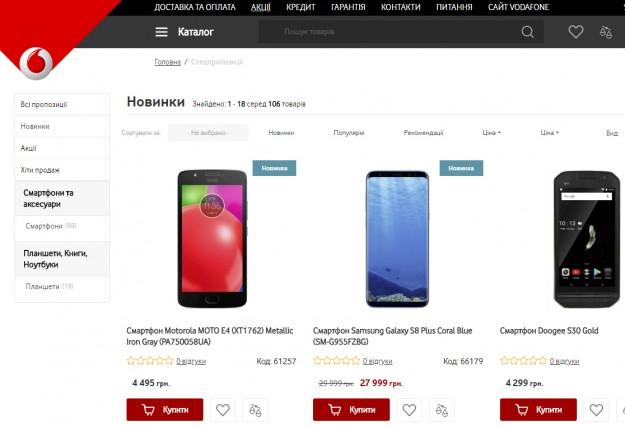 411001703435 Здесь покупатели также смогут приобрести эксклюзивные модели смартфонов под  брендом Vodafone – доступные смартфоны, поддерживающие все новые технологии.