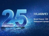 Компания Huawei заняла 25-е место в ежегодном рейтинге Brand Finance Global 500 2018