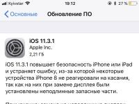 Apple исправила баг iOS 11.3 с отказом сенсора после ремонта iPhone 8