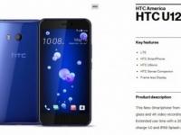 Рассекречены характеристики флагманского HTC U12