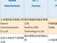 Xiaomi сертифицировала Mi Pad 4