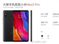 Смартфон Xiaomi Mi Max 3 выйдет в Pro-версии