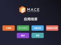 Xiaomi представила проект MACE