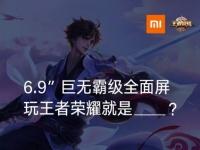 Новый планшетофон Xiaomi будет выдавать 60 к/с в требовательных играх