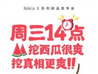 Объявлена новая дата выпуска Nokia X5
