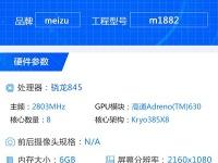 Инфографика подтвердила технические характеристики Meizu 16