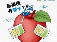 Тизеры двухсимочного iPhone XS из Китая