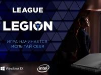 Игра начинается. Испытай себя! Lenovo приглашает геймеров-любителей на турнир League Legion