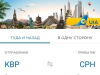 Программы для Android: FlyUIA – летаем национальными авиалиниями