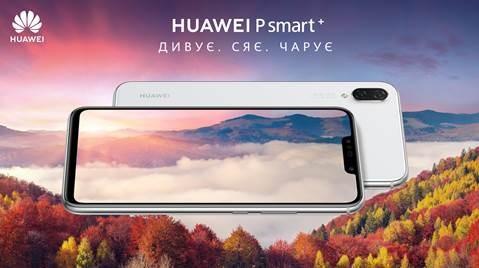 Huawei P smart+ самый продаваемый смартфон в Украине будет представлен в белом цвете