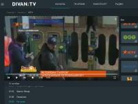 Интернет-телевидение от Divan.TV