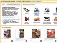 Украинский портал объявлений как возможность продвижения малого бизнеса
