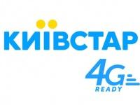 Киевстар в 3-м квартале 2018 года: 26,6 млн абонентов, запуск 4G, рост дата-трафика 181%