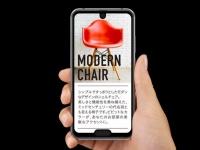 В Японии представили смартфон с двумя вырезами