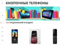Технику, смартфоны и мобильные из ломбардов «Благо» можно купить в комиссионном интернет-магазине BOO.UA