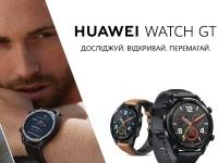 Больше, чем смарт-часы: Huawei Watch GT выходит в продажу