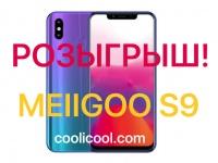 Внимание розыгрыш! Выиграй смартфон MEIIGOO S9!