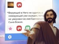 Программы для Android: софт для верующих - и детям, и взрослым