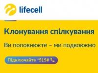 Акция «Клонирование общения» ― возможность удвоить объем услуг для абонентов lifecell