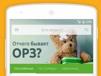 Приложения для Android: 5 программ для здоровья и воспитания детей