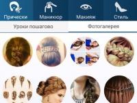 Приложения для Android: Занимаемся женской красотой – 5 программ в помощь