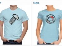 Забавные парные футболки - трогательный подарок на День Влюбленных