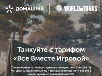 Киевстар запускает «Игровой» тариф для фанатов «World of Tanks»