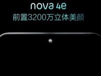 Huawei Nova 4e: анонс смартфона с 32-Мп селфи-камерой не за горами