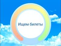 Приложения для Android: On-Tu поиск дешевых авиабилетов On-line
