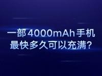 17 минут на зарядку аккумулятора емкостью 4000 мА·ч: завтра Xiaomi представит фирменную технологию быстрой зарядки Super Charge Turbo