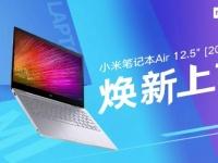 Xiaomi представила ноутбук Mi Notebook Air 12.5 (2019) за 500 долларов