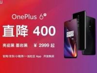 Флагман OnePlus 6T резко подешевел в преддверии выхода OnePlus 7
