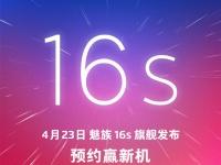 Meizu начала принимать заказы на Meizu 16s