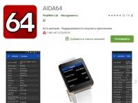 Программы для Android: AIDA64 – комплекс для анализа аппаратной и программной составляющей смартфона