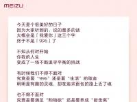 Meizu готовит важный анонс на этой неделе: Meizu 16T (16Xs)?