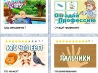 ТОП-5 онлайн игр для детей которые и развивают, и развлекают