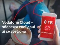Vodafone делится своими облаками