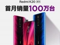 Серия Redmi K20 продалась тиражом уже более 1 млн единиц