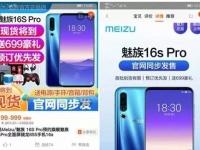Улучшенная версия флагмана от Meizu рассекречена в интернет-магазине