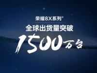 Honor 8X: 15 миллионов проданных смартфонов перед анонсом Honor 9X