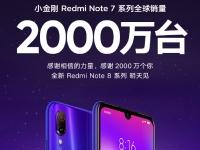 Redmi Note 7 бьет рекорды: 20 млн до премьеры Redmi Note 8