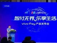 Vivo официально представила собственный платёжный сервис