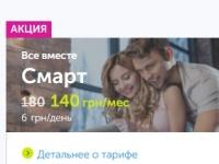 Изменения в тарифных линейках «Киевстар. Все вместе» и «Домашний интернет»