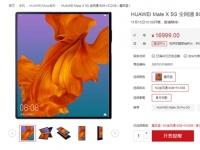 Huawei Mate X 5G с гибким экраном наконец-то поступил в продажу