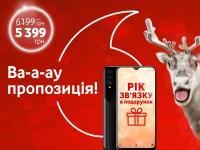 Vodafone предлагает год связи в подарок за покупку смартфона