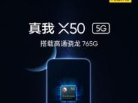 Realme X50: конкурент Redmi K30 5G может стать первой новинкой 2020