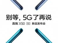 Официально: «убийца» Redmi K30 5G от Realme будет представлен 7 января