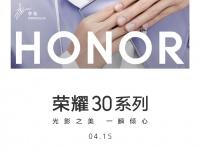 Флагманские Honor 30 и 30 Pro получили дату анонса