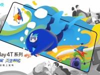 Honor представит 9 апреля новый смартфон Play 4T