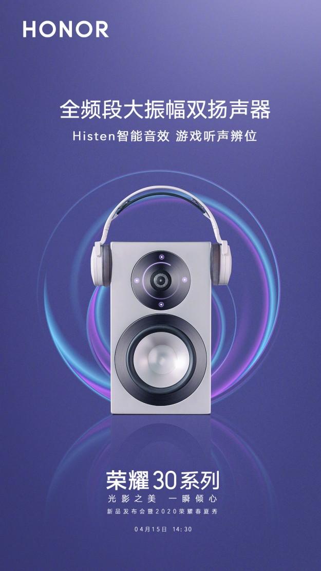 Honor 30 получит нововведение, которое ждали в Huawei P40